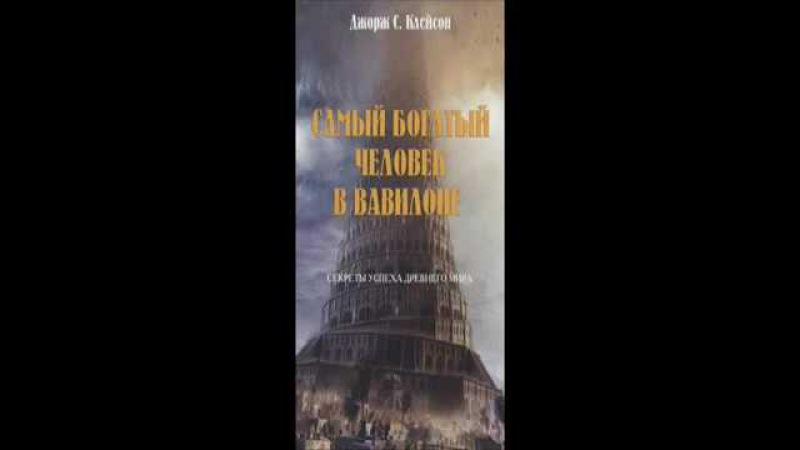 Аудио книга 'Самый богатый человек Вавилона'. The richest man in Babylon.
