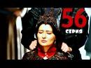 56 серия 26 серия 2 ого сезона Великолепный Век Империя Кесем Кесем Султан
