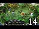 King's Bounty: The Legend Прохождение игры 14: Подземелье пауков
