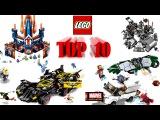 LEGO ИГРУШКИ на 50 000 рублей ТОП 10 ЛЕГО НАБОРЫ 2017 НОВИНКИ канал Лего Обзоры Варлорд
