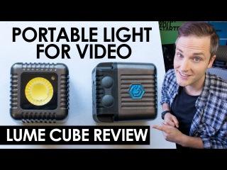 Лучший портативный свет для видеосъемки? Обзор Lume Cube (англ)