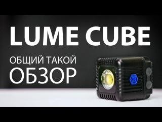 Обзор Lume Сube: компактный свет для любой камеры