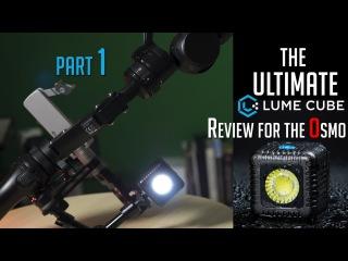 Ультимативный обзор Lume Cube в качестве света для Dji OSMO, часть 1