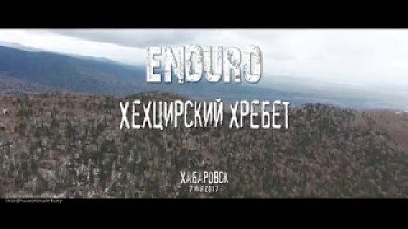 Enduro Хехцирский хребет 2017 Хабаровск