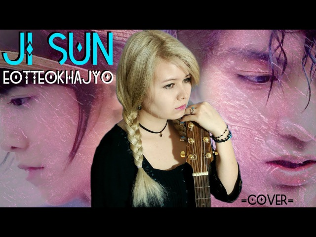 JI SUN - 어떡하죠 (WHAT DO I DO) || COVER Lesya White