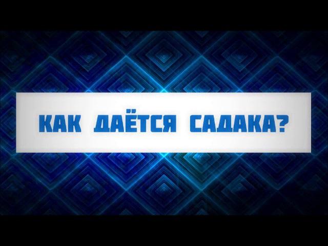Как правильно давать Садака Ключ Счастья Абу Яхья Крымский