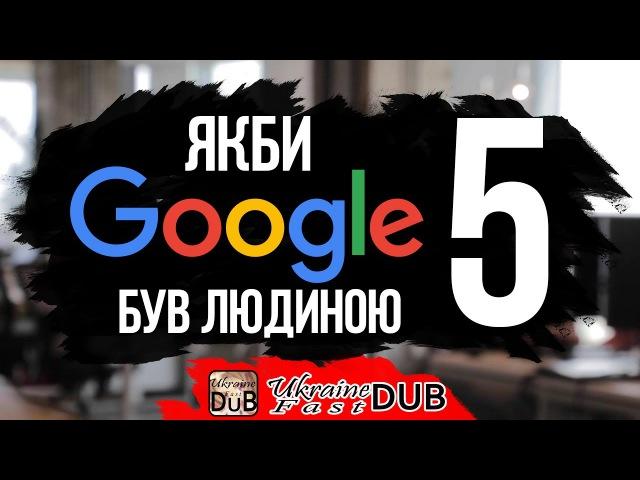 Якби Google був людиною?(UFDUB)(5/5)