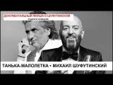 Танька-малолетка Михаил Шуфутинский
