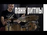 Уроки на барабанах - панк ритмы. Барабаны уроки игры для начинающих