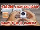 Xiaomi Xiaofang Smart IP WiFi Camera 1080P обзор подключение настройка Посылка из Китая с Али