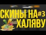 С ПРОМО-КОДА ДО НОЖА 3 Играем на CSGOBAZAR 2 Часть