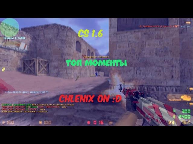 CS 1.6 ★ ЭПИК-МОМЕНТЫ 6 ✔ Chlenix : ON ✔ Aim Config ✔★ 1080 HD★