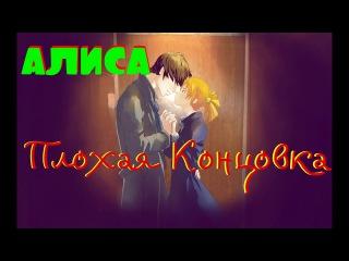 Everlasting Summer (Бесконечное Лето) рут Алисы (Плохая Концовка) ПЕРЕПИХОН В АВТОБУСЕ!! ПОРНО +18