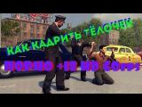 Mafia II НЕ Mafia III КАК КАДРИТь ТЁЛОЧЕК ПОРНО +18 HD 60fps