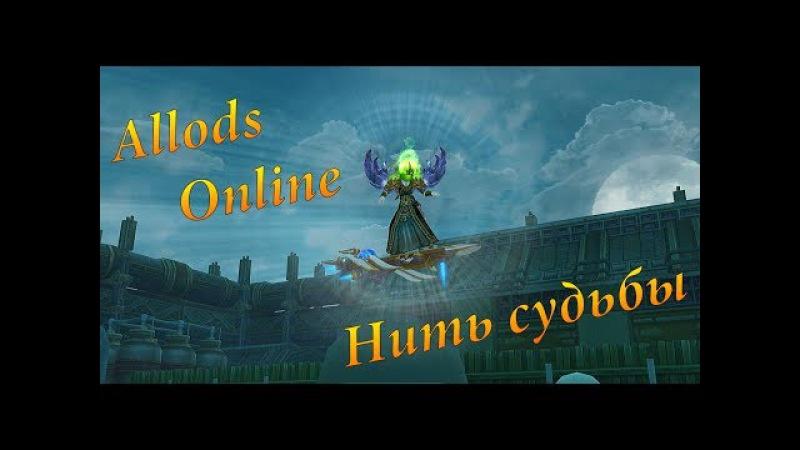 Аллоды онлайн | Нить судьбы