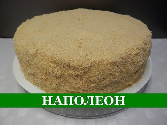 НАПОЛЕОН без Выпечки / Самый простой рецепт очень вкусного торта