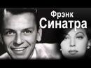 Фрэнк СинатраЛюбовь – это когда хочется петь и днем и ночью.