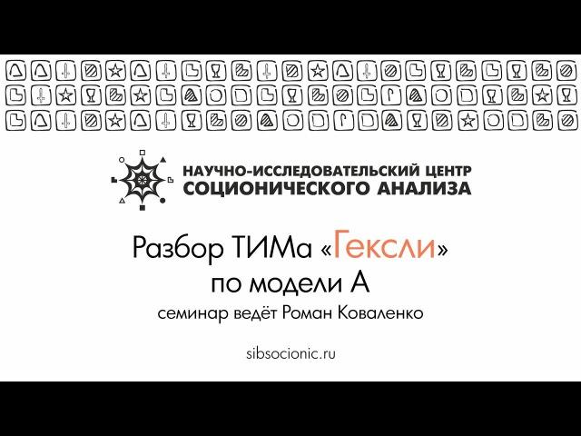 Гексли: разбор ТИМа по модели А