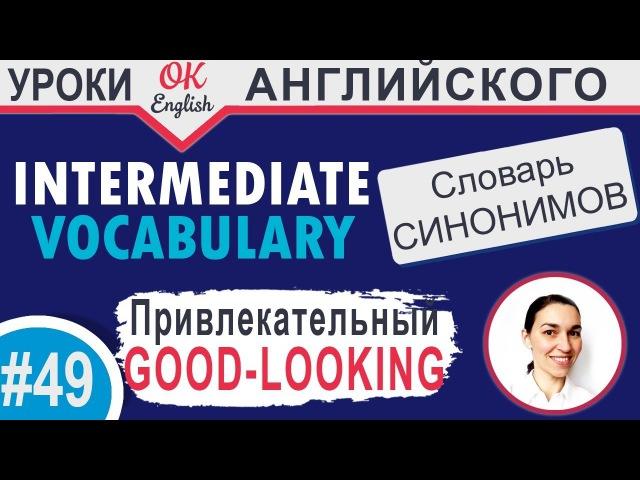 49 Good looking Привлекательный Intermediate vocabulary of synonyms OK English
