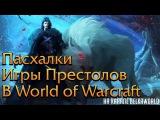 Пасхалки из сериала Игра Престолов в World of Warcraft