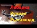 ⛓ Лебедка ручная рычажная ⛓ с храповиком Miol 80 473 Автомобильная механическая