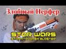 ОБЗОР НЕРФ Star Wars - Бластер Штурмовика Первого Ордена