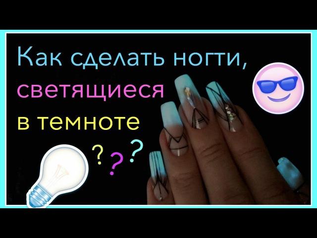 Как сделать светящийся в темноте маникюр | Акриловые ногти Розыгрыш (окончен)