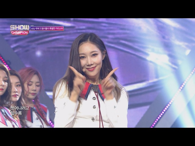 Show Champion EP.244 Dreamcatcher - Fly high [드림캐쳐 - 날아올라]