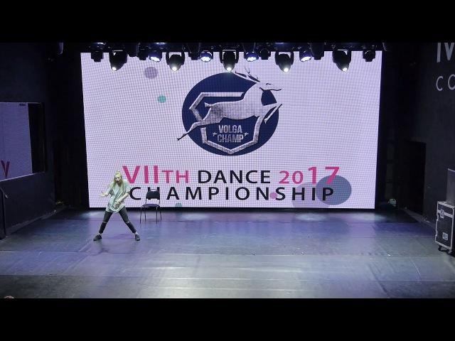 VOLGA CHAMP 2017 VII ГАНДИНА КСЕНИЯ BEST SOLO