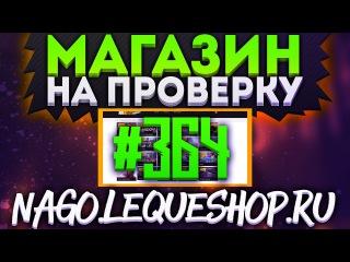 364 Магазин на проверку - nago.lequeshop.ru (САМЫЕ ДЕШЁВЫЕ АККАУНТ STEAM!?) GTA V ЗА 100 РУБЛЕЙ