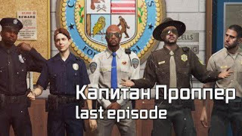 Мэддисон играет в GTA 5 RP / Капитан Проппер - last episode