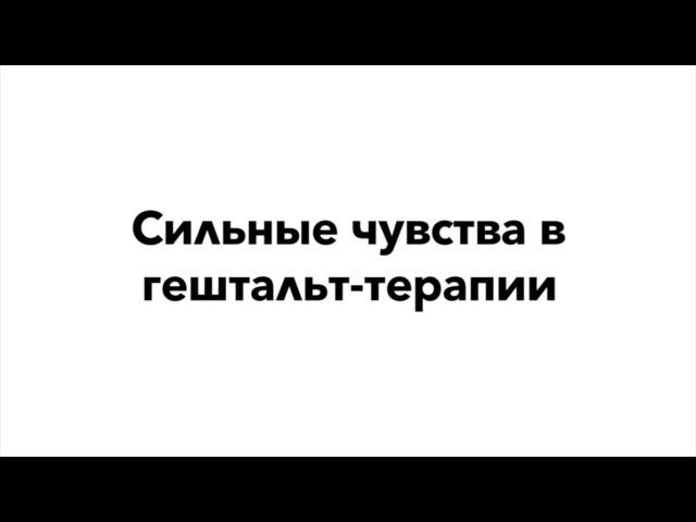 Сильные чувства в гештальт-терапии | Кедрова Н., Каменецкая Г.