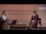 Публичное интервью TheQuestion c Галиной Тимченко