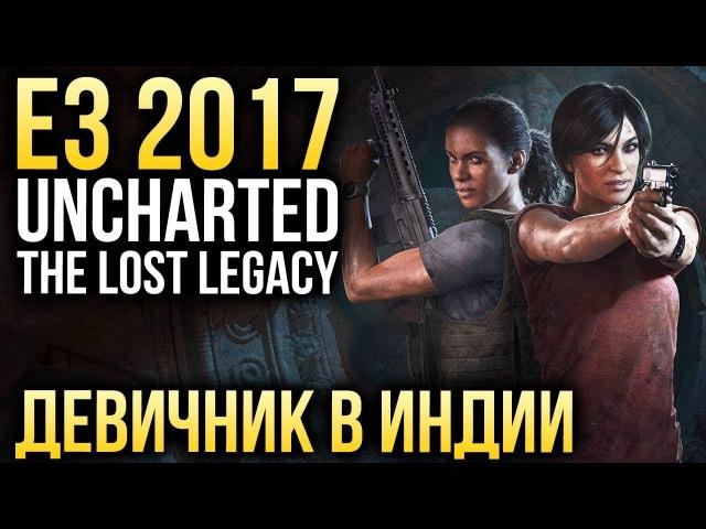 Uncharted The Lost Legacy Девичник в Индии НОВЫЕ подробности с E3 2017