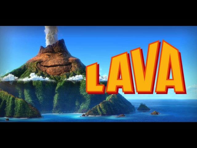 Песня из мультфильма Лава от Pixar (на русском)