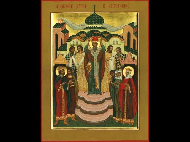 26 сентября - Память Обновления храма Воскресения Христова в Иерусалиме.
