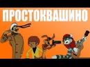 Vengerov Fedoroff Простоквашино