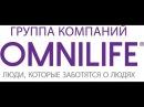 Компания Omnilife