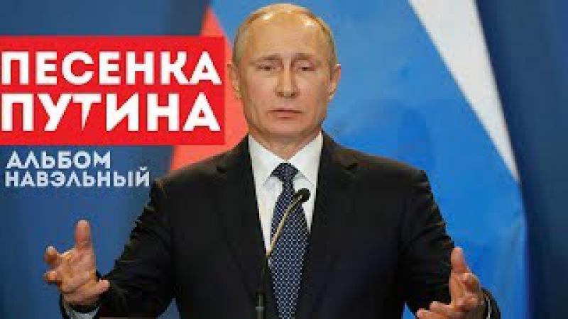 Арслан Энн - Песенка Путина. Ответка Вокс [Навальный_Альбом]