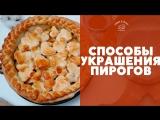 Способы украшения пирогов [sweet & flour]