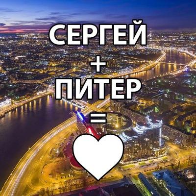 Сергей Дружилин
