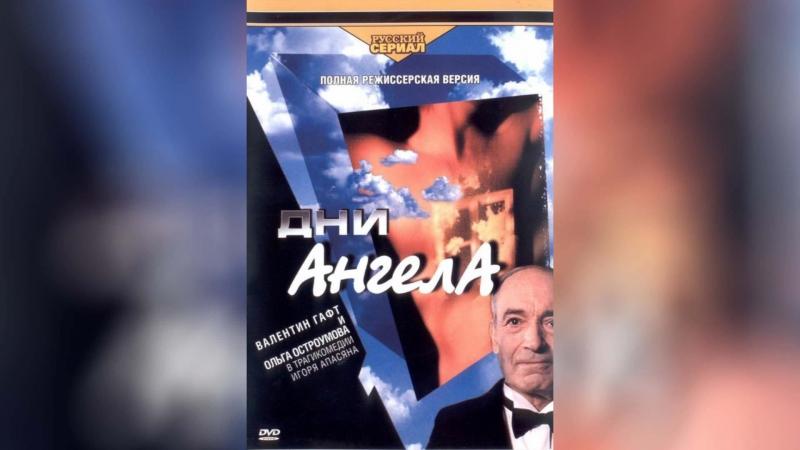 Дни Ангела (2003) |