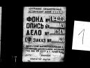 ТАЙНЫ СОВЕТСКИХ АРХИВОВ и СЕМЕЙНЫЕ ЗАГАДКИ. Д.В. Петров. 23 ноября 2016 г.