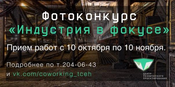 Индустрия в фокусе 📢📷    Открытое пространство Центра технического про