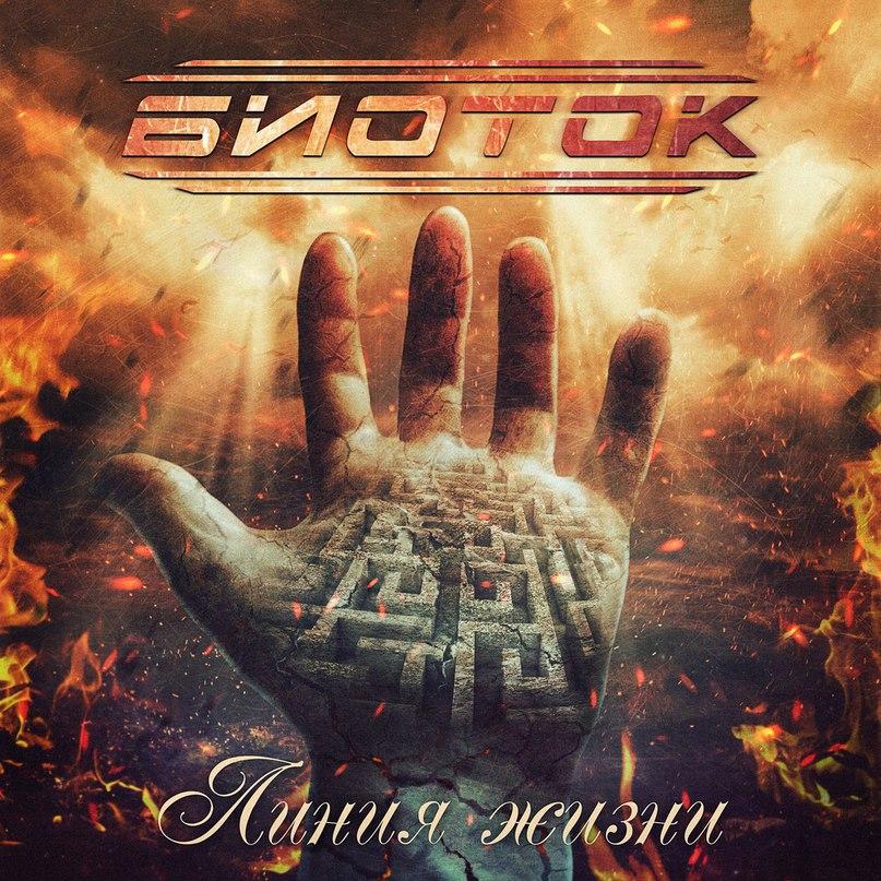 Новый альбом группы БИОТОК - Линия жизни (2017)