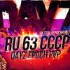 RU 63 CCCP DayZ Epoch PVP (1.0.5.1/125548)
