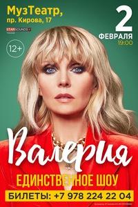 Валерия лондон концерт цена билета билеты на байк шоу 2017 севастополь