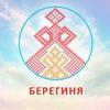 Новокузнецк. Семинары Берегинь и Токаревой Н.П.