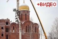 02 марта 2012 - Установка купола на храм Поволжского православного института в Тольятти