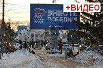 Митинг против фальсификации выборов в Тольятти 10 декабря 2011